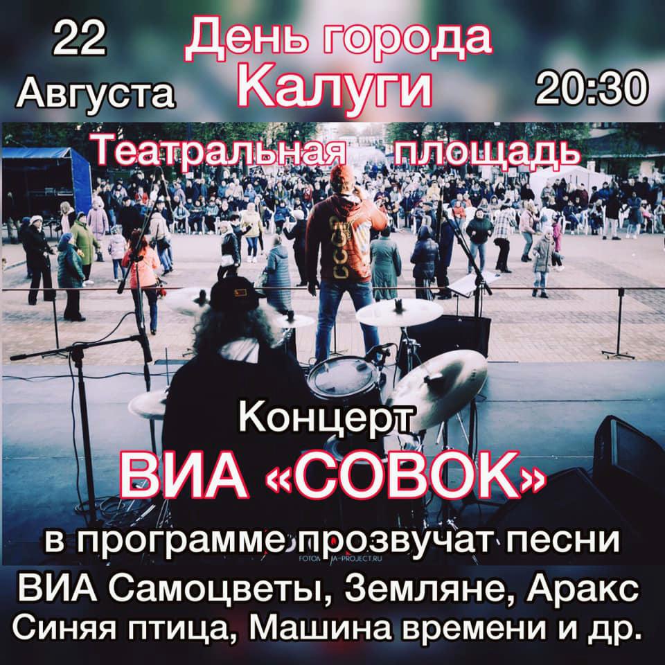 22-avgusta-650-let-Kaluga-VIA-Sovok