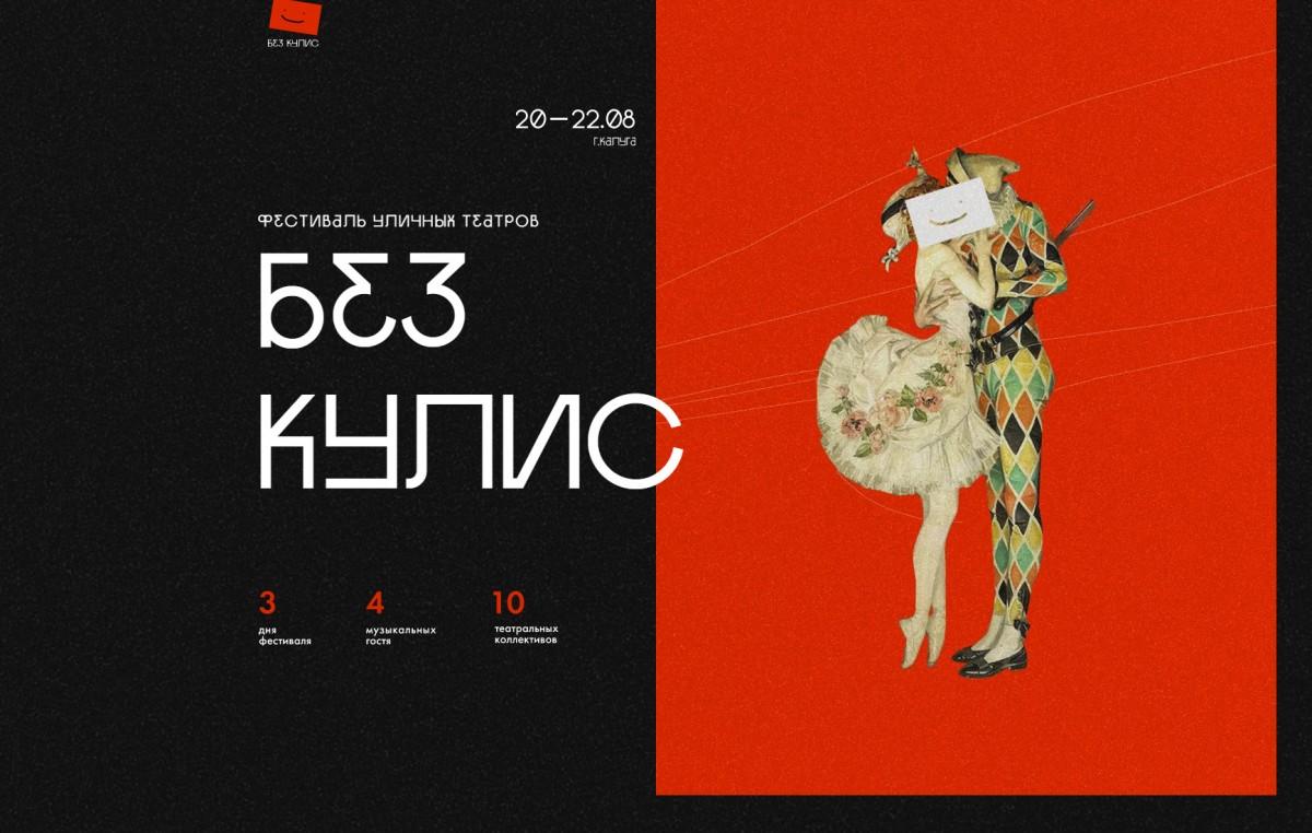 festival_bez_kulis_kaluga_650_let