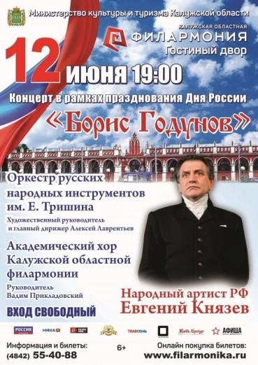 Билеты на концерт день россии цена на билет в театр в москве