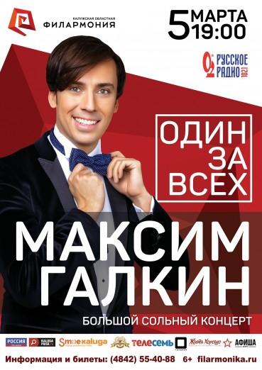 Галкин максим концерты 2017 афиша доставка билетов на концерты