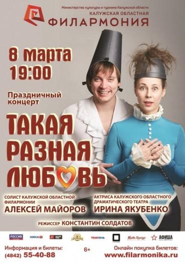 Купить билеты онлайн на концерт в калуге кукольный театр челябинск купить билет онлайн